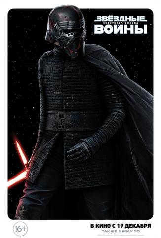 плакат фильма характер-постер Звёздные войны: Скайуокер. Восход