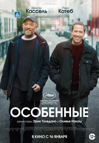 плакат фильма постер Особенные