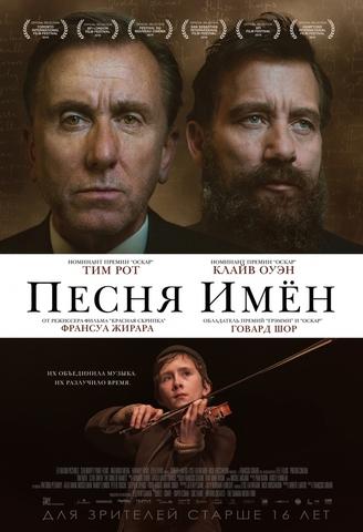 плакат фильма постер Песня имен