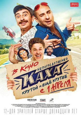 плакат фильма постер Непосредственно Каха
