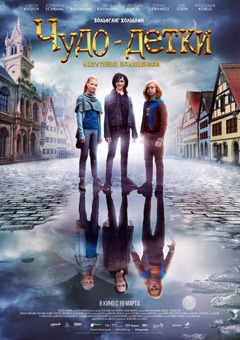 плакат фильма постер Чудо-детки: Непутевые волшебники
