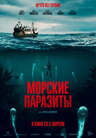 плакат фильма локализованные Морские паразиты