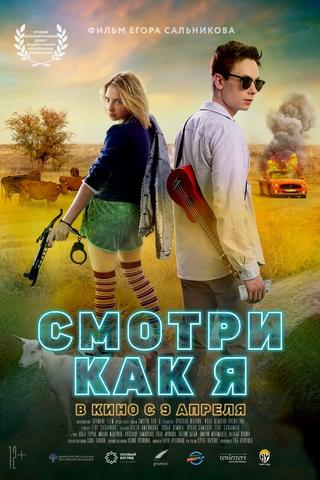 плакат фильма постер Смотри как я