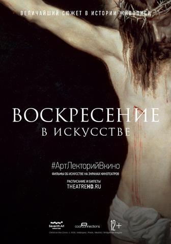 плакат фильма постер Воскресение в искусстве