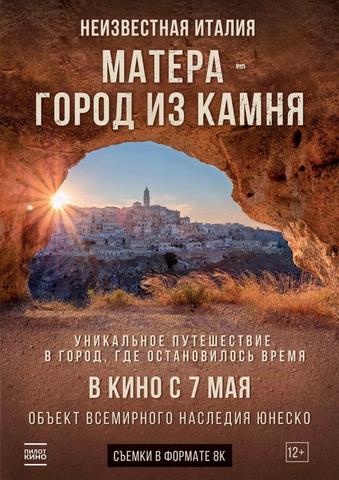 плакат фильма постер Матера – город из камня