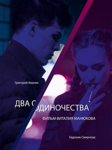 плакат фильма постер Два одиночества