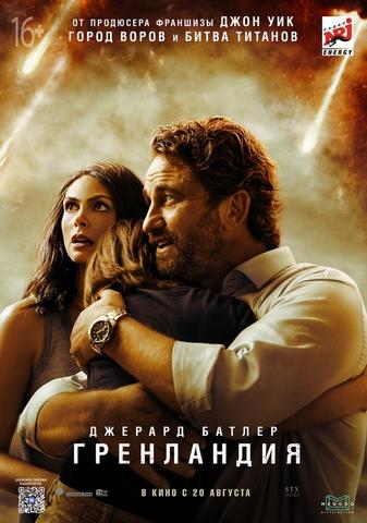плакат фильма постер Гренландия