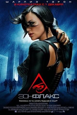 плакат фильма постер локализованные Эон Флакс