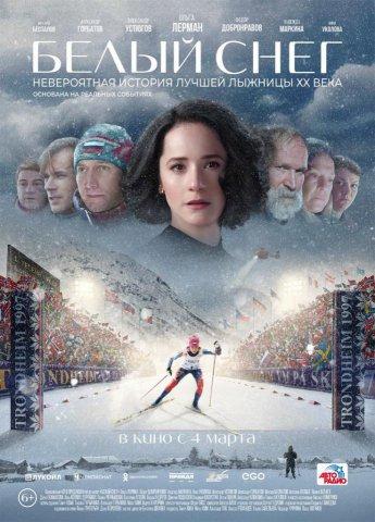 плакат фильма Белый снег