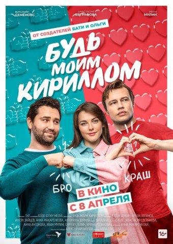 плакат фильма Будь моим Кириллом