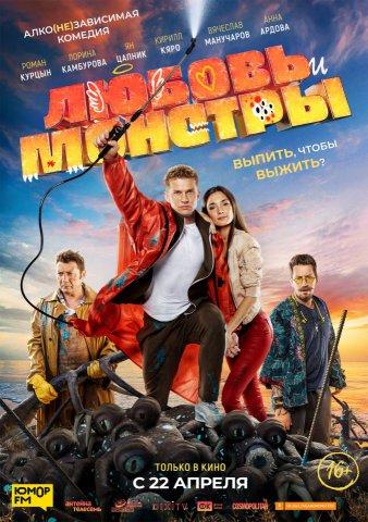 плакат фильма Любовь и монстры