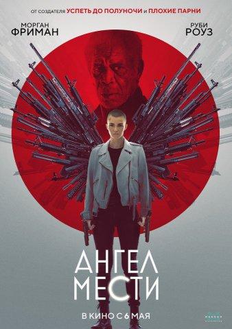 плакат фильма Ангел мести