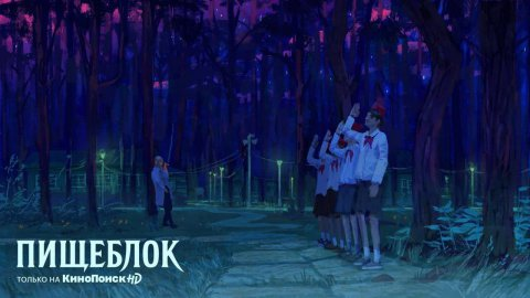 кадр №264094 из сериала Пищеблок
