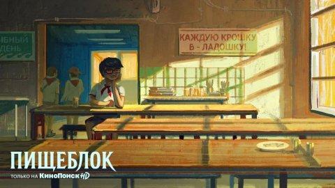 кадр №264099 из сериала Пищеблок