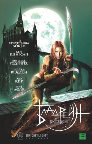 плакат фильма постер локализованные Бладрейн