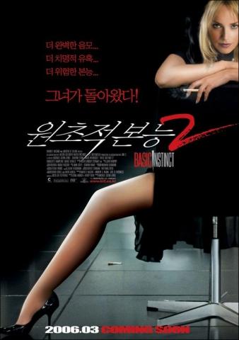 плакат фильма Основной инстинкт 2