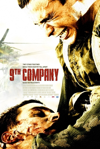плакат фильма 9 рота