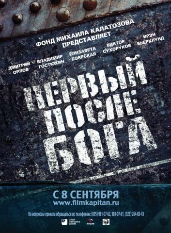 плакат фильма Первый после Бога