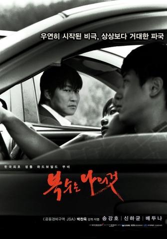 плакат фильма Сочувствие господину Месть