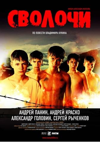 плакат фильма Сволочи