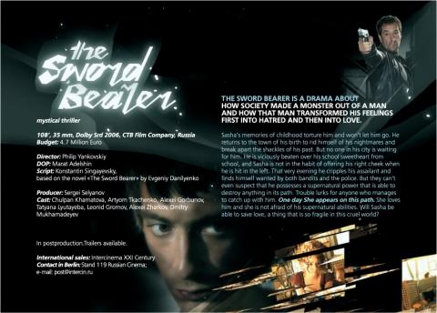 плакат фильма Меченосец