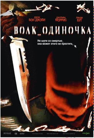 плакат фильма Волк-одиночка