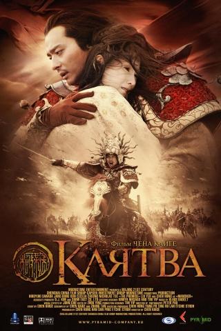 плакат фильма Клятва