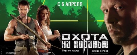 плакат фильма Охота на пиранью