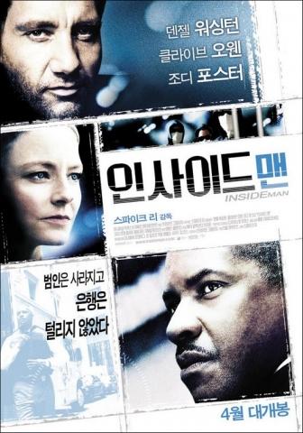 плакат фильма Не пойман — не вор