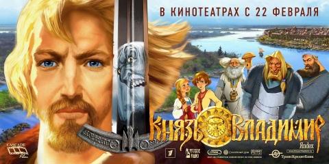 плакат фильма Князь Владимир