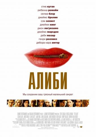 плакат фильма Алиби
