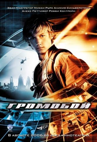 плакат фильма Громобой