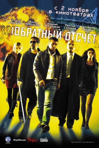 плакат фильма Обратный отсчет