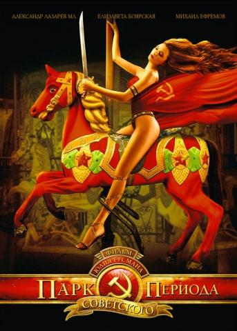 плакат фильма Парк советского периода