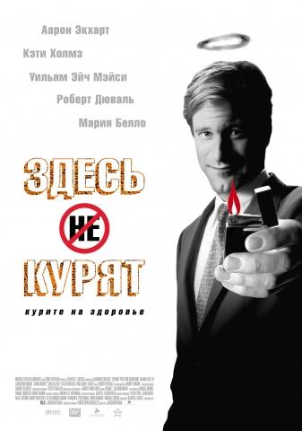 плакат фильма постер локализованные Здесь курят