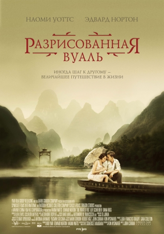 плакат фильма Разрисованная вуаль