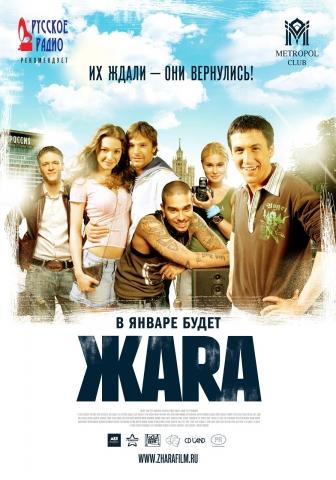 плакат фильма Жара