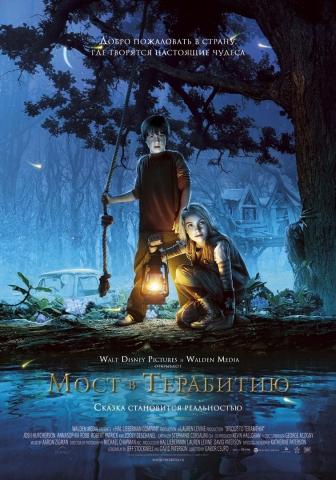 плакат фильма Мост в Терабитию