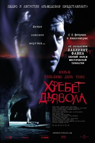 плакат фильма Хребет дьявола