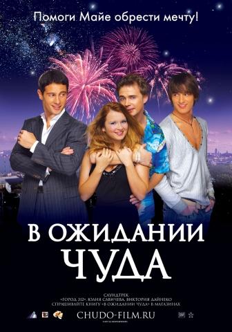 плакат фильма В ожидании чуда