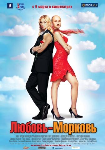 плакат фильма Любовь-морковь