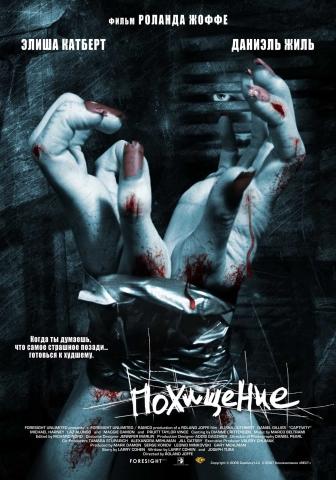 плакат фильма Похищение