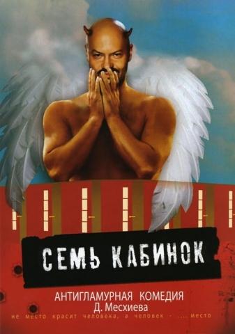 плакат фильма 7 кабинок