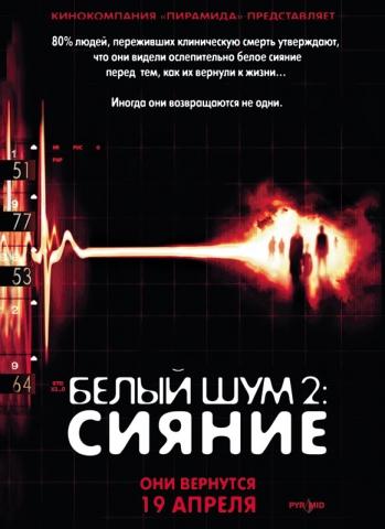 плакат фильма Белый шум 2: Сияние