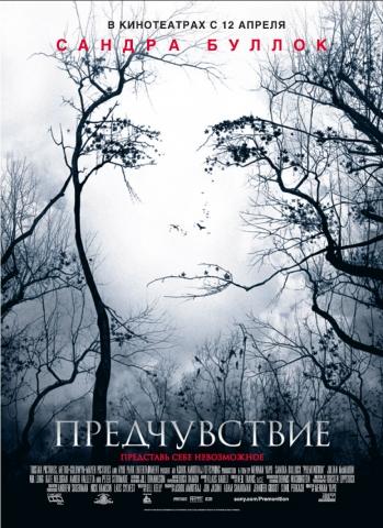 плакат фильма Предчувствие
