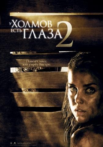 плакат фильма У холмов есть глаза 2