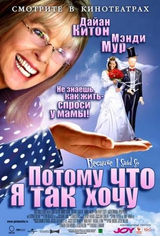 плакат фильма Потому что я так хочу