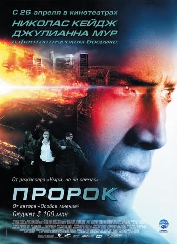 плакат фильма Пророк