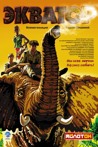 плакат фильма Экватор