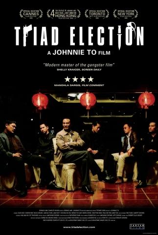плакат фильма Выборы